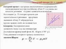 Ізохорний процес (V = const) Ізохорний процес – це процес квазістатичного н...