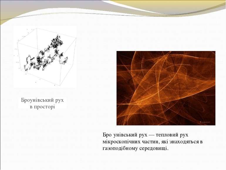 Броунівський рух в просторі Бро унівський рух — тепловий рух мікроскопічних ч...