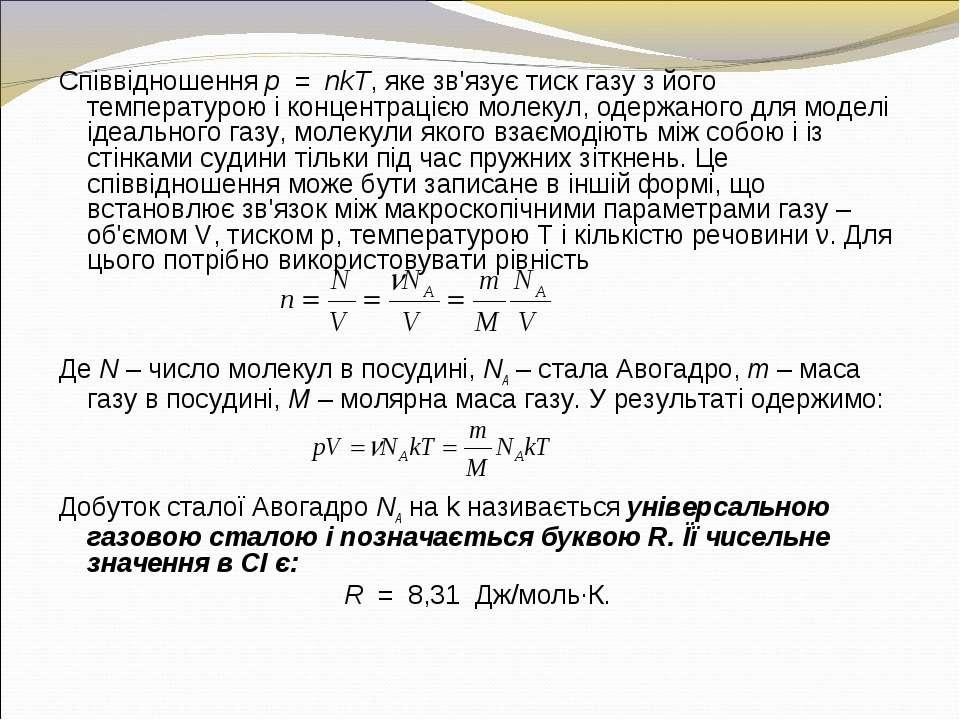 Співвідношення p = nkT, яке зв'язує тиск газу з його температурою і концент...