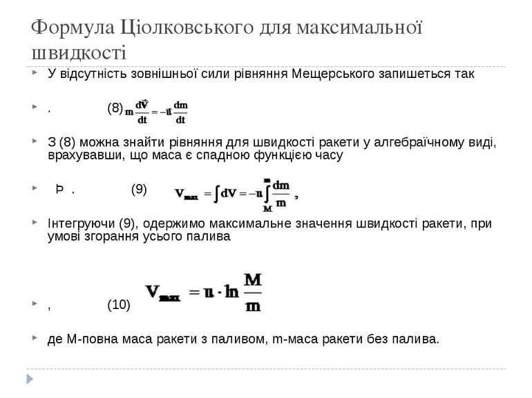 Формула Ціолковського для максимальної швидкості У відсутність зовнішньої сил...