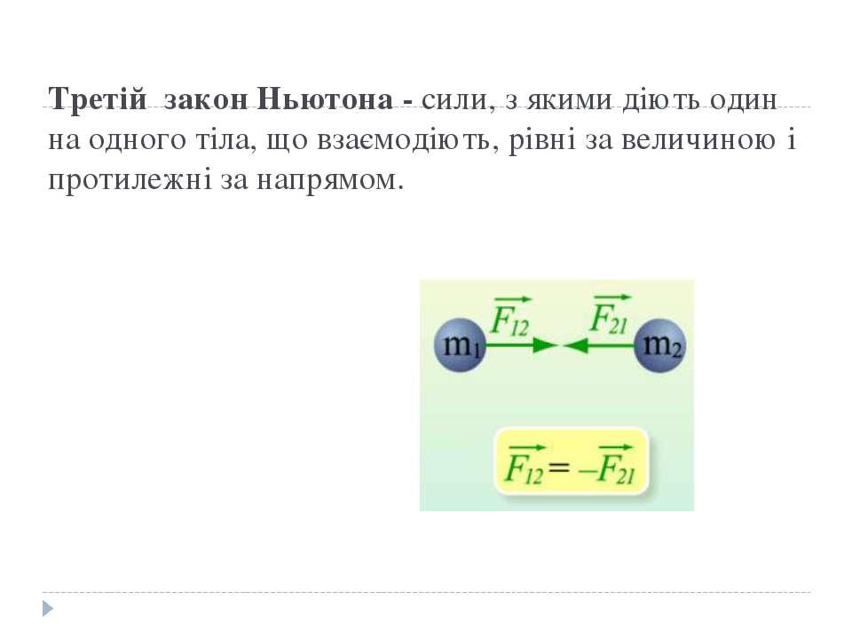 Третій закон Ньютона - сили, з якими діють один на одного тіла, що взаємодіют...