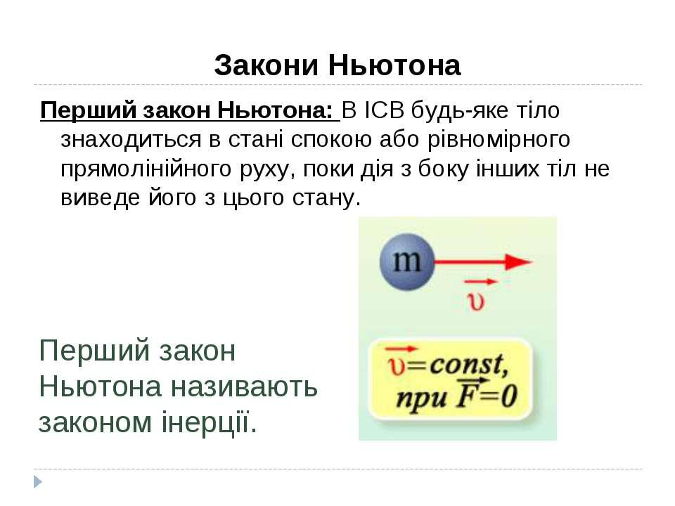 Закони Ньютона Перший закон Ньютона: В ІСВ будь-яке тіло знаходиться в стані ...