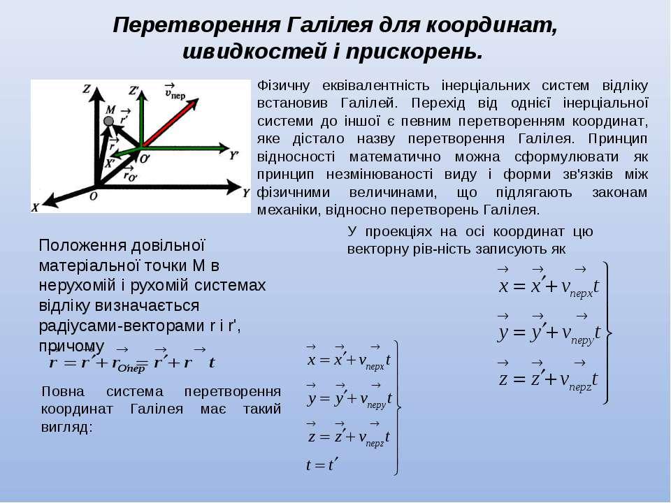 Перетворення Галілея для координат, швидкостей і прискорень. Фізичну еквівале...