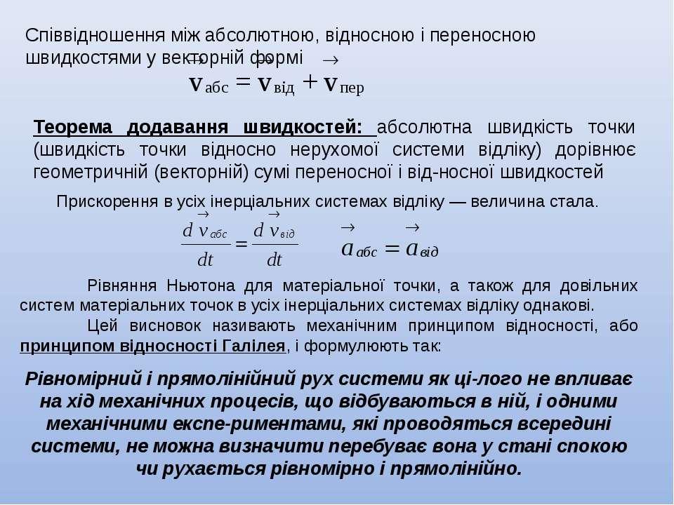 Співвідношення між абсолютною, відносною і переносною швидкостями у векторній...