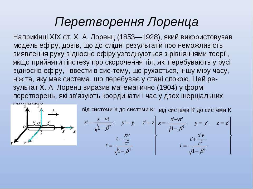 Перетворення Лоренца Наприкінці XIX ст. X. А. Лоренц (1853—1928), який викори...