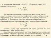 * * - за перевищення відношення ХСК/БСК < 2,5 кратність тарифу (Кт) визначают...