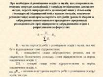 * * При необхідності розміщення осадів та мулів, що утворилися на очисних спо...