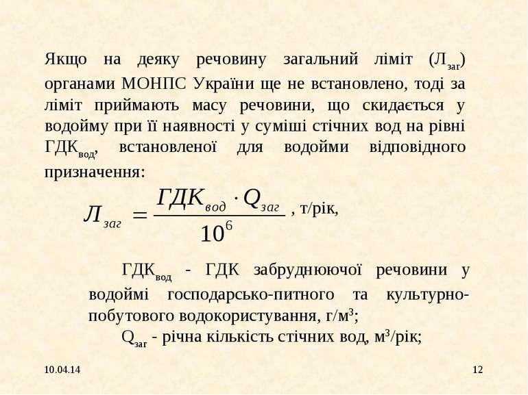 * * Якщо на деяку речовину загальний ліміт (Лзаг) органами МОНПС України ще н...