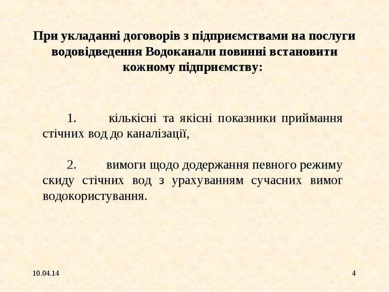 * * При укладанні договорів з підприємствами на послуги водовідведення Водока...