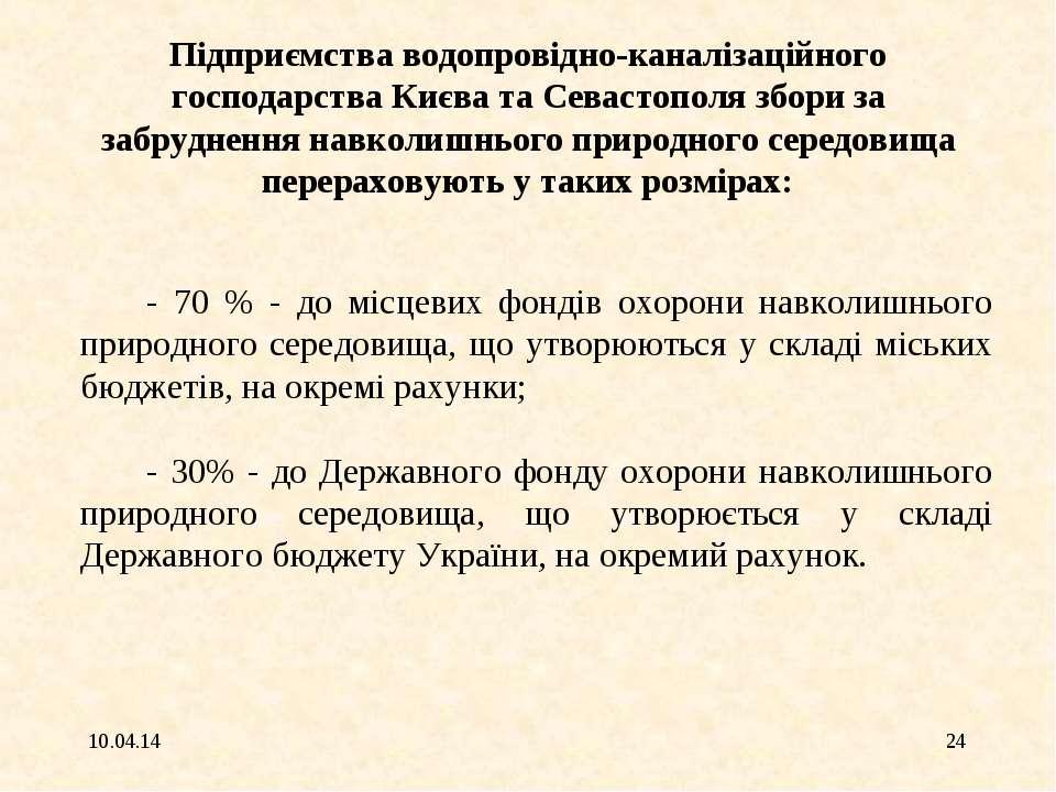 * * Підприємства водопровідно-каналізаційного господарства Києва та Севастопо...