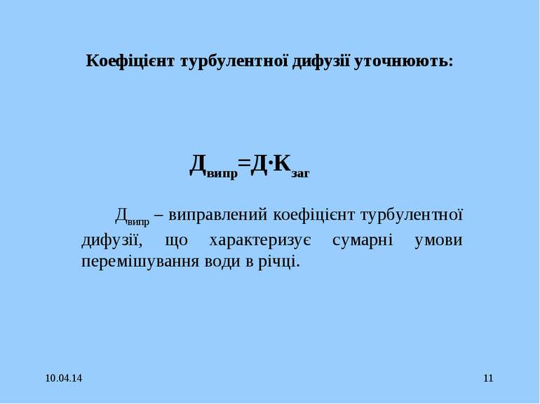 * * Коефіцієнт турбулентної дифузії уточнюють: Двипр=Д·Кзаг Двипр – виправлен...
