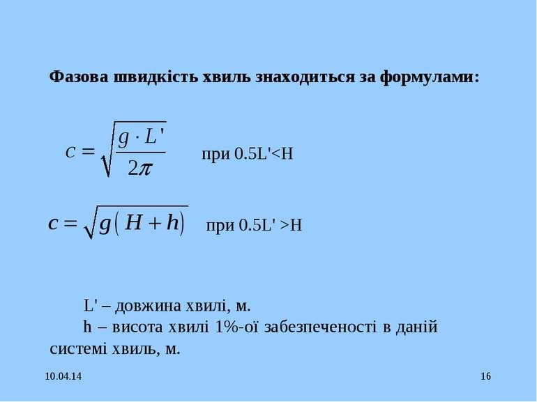 * * Фазова швидкість хвиль знаходиться за формулами: при 0.5L'