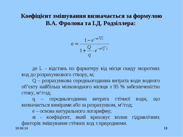 * * Коефіцієнт змішування визначається за формулою В.А. Фролова та І.Д. Родзі...
