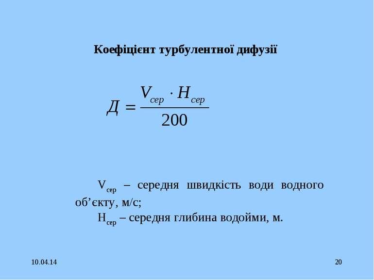 * * Коефіцієнт турбулентної дифузії Vсер – середня швидкість води водного об'...