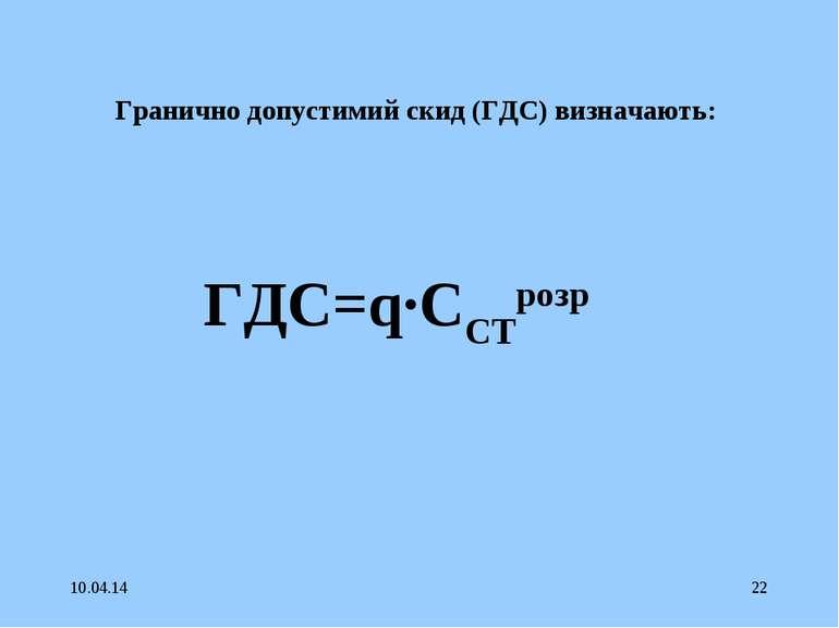* * Гранично допустимий скид (ГДС) визначають: ГДС=q·ССТрозр