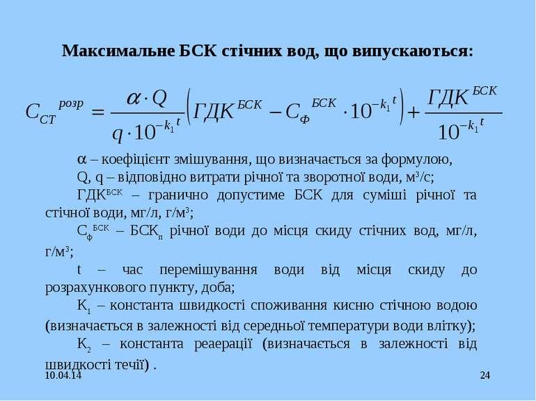 * * Максимальне БСК стічних вод, що випускаються: – коефіцієнт змішування, що...