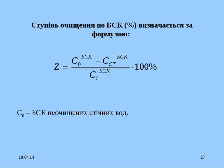 * * Ступінь очищення по БСК (%) визначається за формулою: С0 – БСК неочищених...