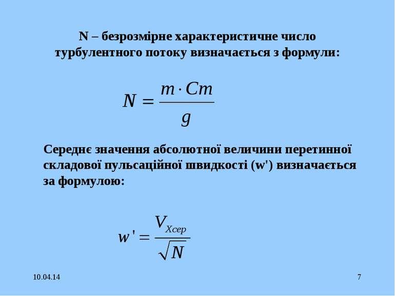 * * N – безрозмірне характеристичне число турбулентного потоку визначається з...