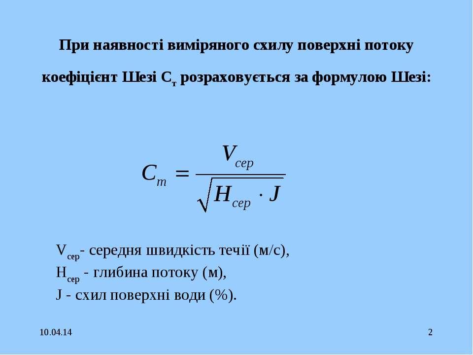 * * При наявності виміряного схилу поверхні потоку коефіцієнт Шезі Ст розрахо...