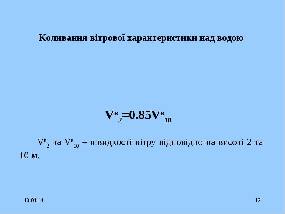 * * Коливання вітрової характеристики над водою Vв2=0.85Vв10 Vв2 та Vв10 – шв...