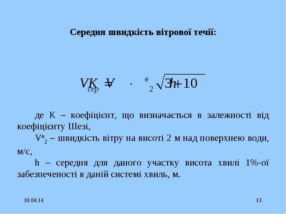 * * Середня швидкість вітрової течії: де К – коефіцієнт, що визначається в за...