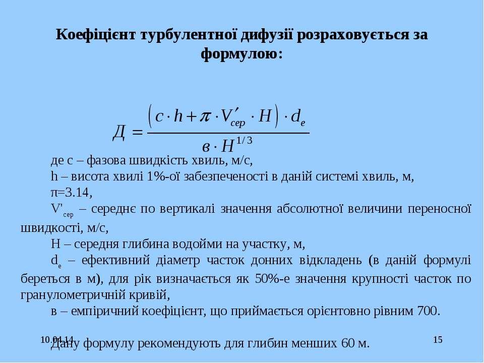* * Коефіцієнт турбулентної дифузії розраховується за формулою: де с – фазова...