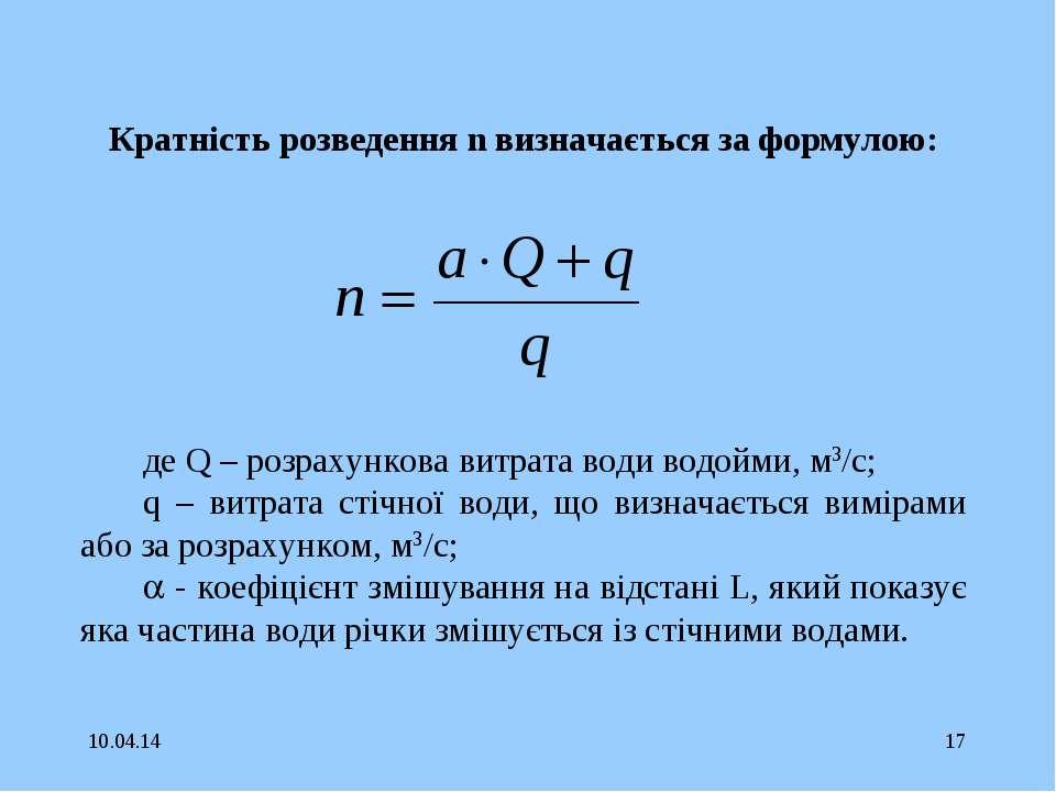 * * Кратність розведення n визначається за формулою: де Q – розрахункова витр...