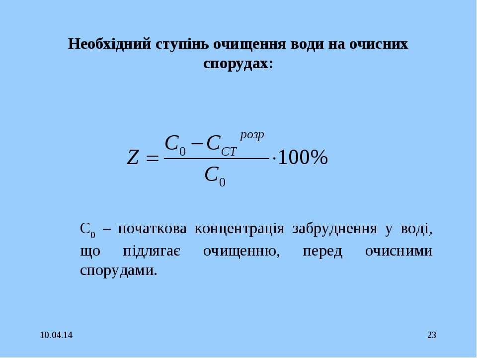 * * Необхідний ступінь очищення води на очисних спорудах: С0 – початкова конц...