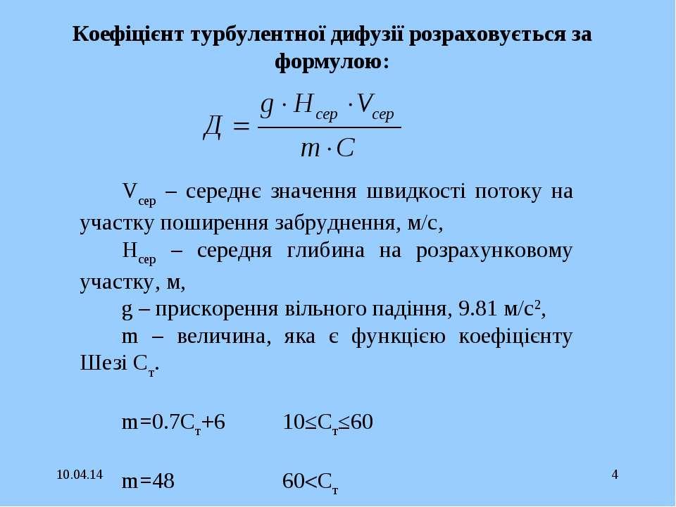 * * Коефіцієнт турбулентної дифузії розраховується за формулою: Vcep – середн...