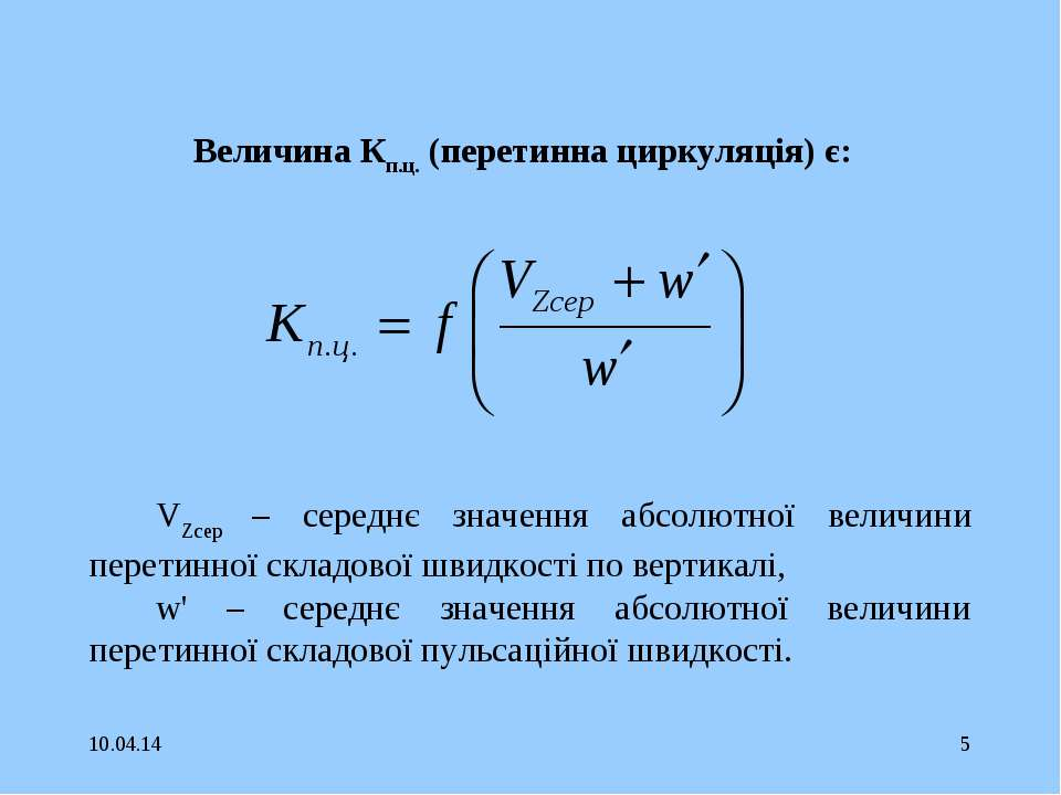 * * Величина Кп.ц. (перетинна циркуляція) є: VZcep – середнє значення абсолют...