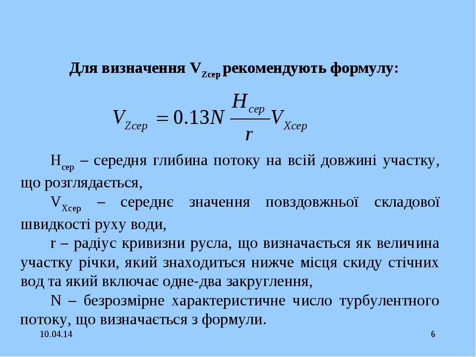 * * Для визначення VZcep рекомендують формулу: Нсер – середня глибина потоку ...