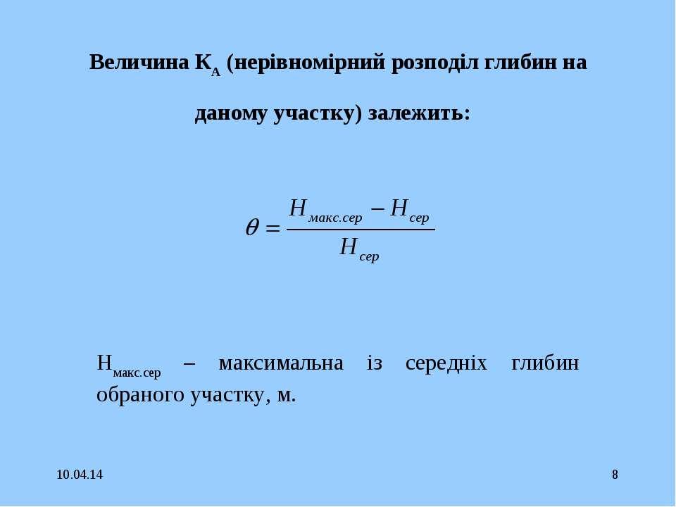 * * Величина КА (нерівномірний розподіл глибин на даному участку) залежить: Н...