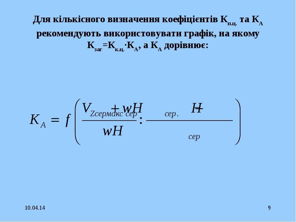 * * Для кількісного визначення коефіцієнтів Кп.ц. та КА рекомендують використ...