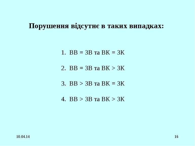 * * Порушення відсутнє в таких випадках: 1. ВВ = ЗВ та ВК = ЗК 2. ВВ = ЗВ т...