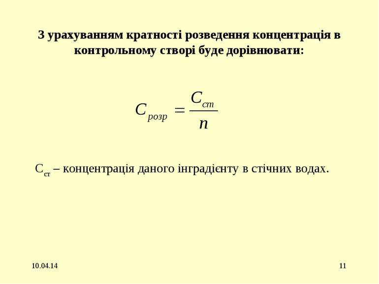 * * З урахуванням кратності розведення концентрація в контрольному створі буд...