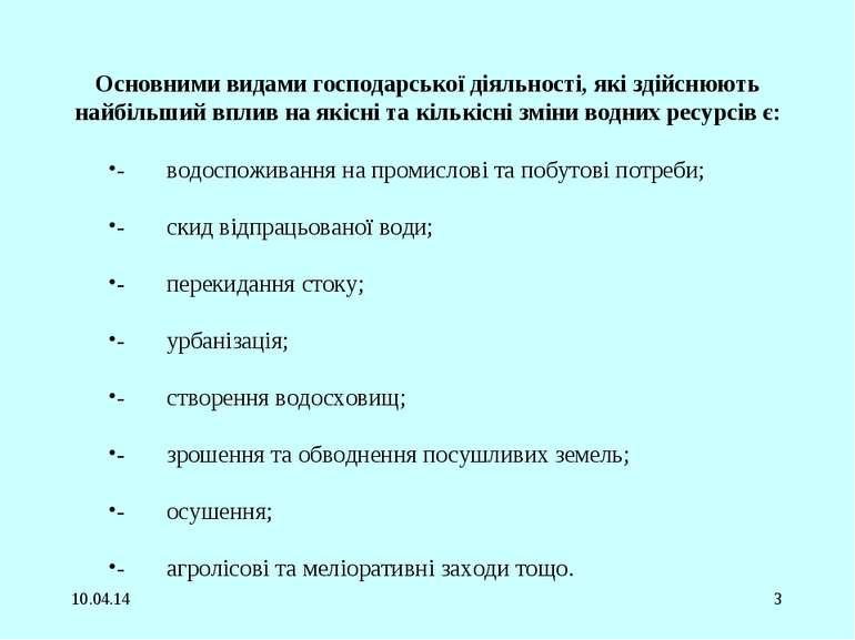 * * Основними видами господарської діяльності, які здійснюють найбільший впли...