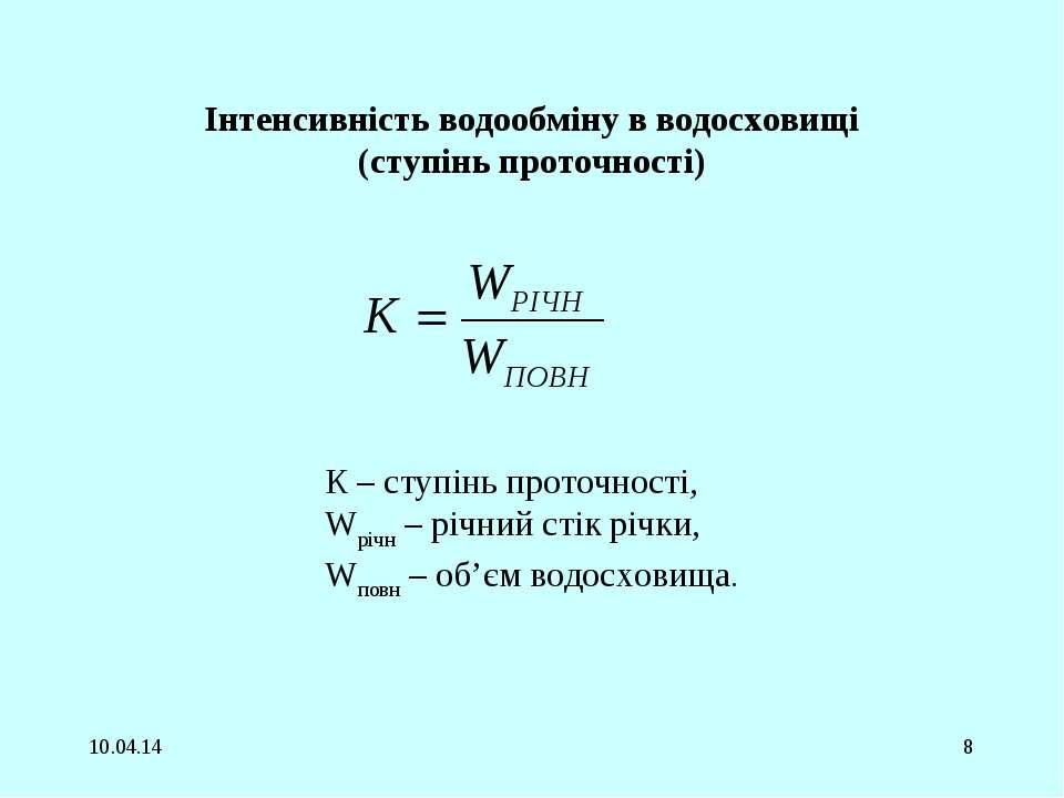 * * Інтенсивність водообміну в водосховищі (ступінь проточності) К – ступінь ...
