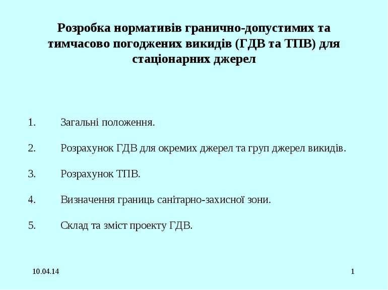 * * Розробка нормативів гранично-допустимих та тимчасово погоджених викидів (...