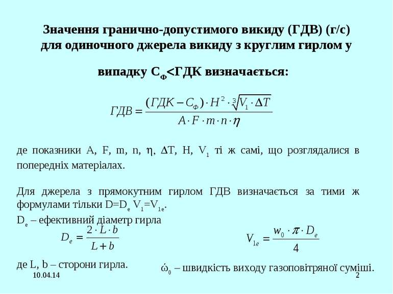* * Значення гранично-допустимого викиду (ГДВ) (г/с) для одиночного джерела в...