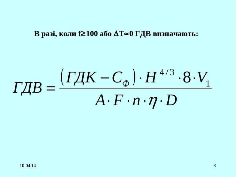 * * В разі, коли f 100 або Т 0 ГДВ визначають: