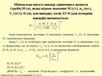 * * Мінімальна висота викиду одиночного джерела (труби) Н (м), якщо відомо зн...