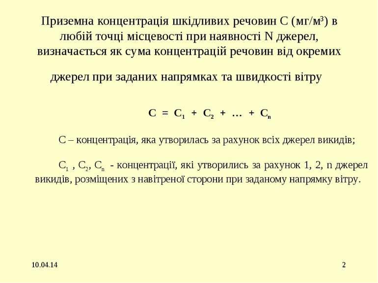 * * Приземна концентрація шкідливих речовин С (мг/м3) в любій точці місцевост...