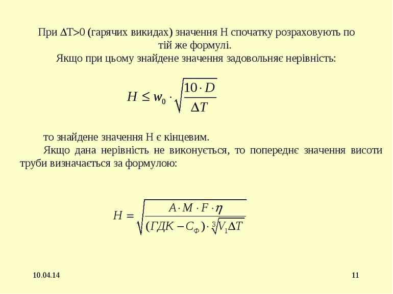 * * При Т 0 (гарячих викидах) значення Н спочатку розраховують по тій же форм...
