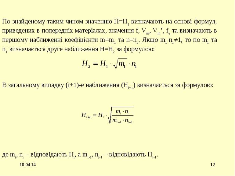 * * По знайденому таким чином значенню Н=Н1 визначають на основі формул, прив...