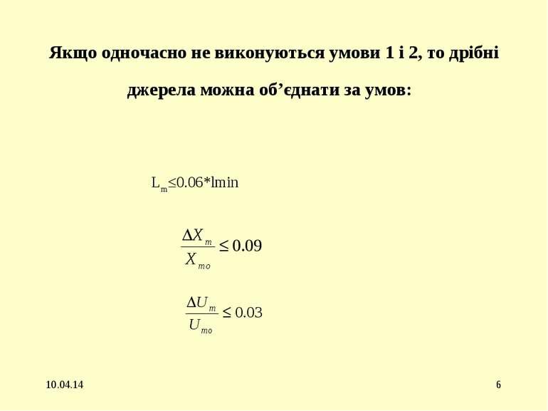 * * Якщо одночасно не виконуються умови 1 і 2, то дрібні джерела можна об'єдн...