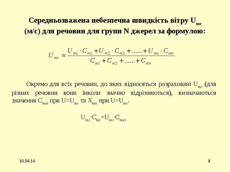 * * Середньозважена небезпечна швидкість вітру Umc (м/c) для речовин для груп...