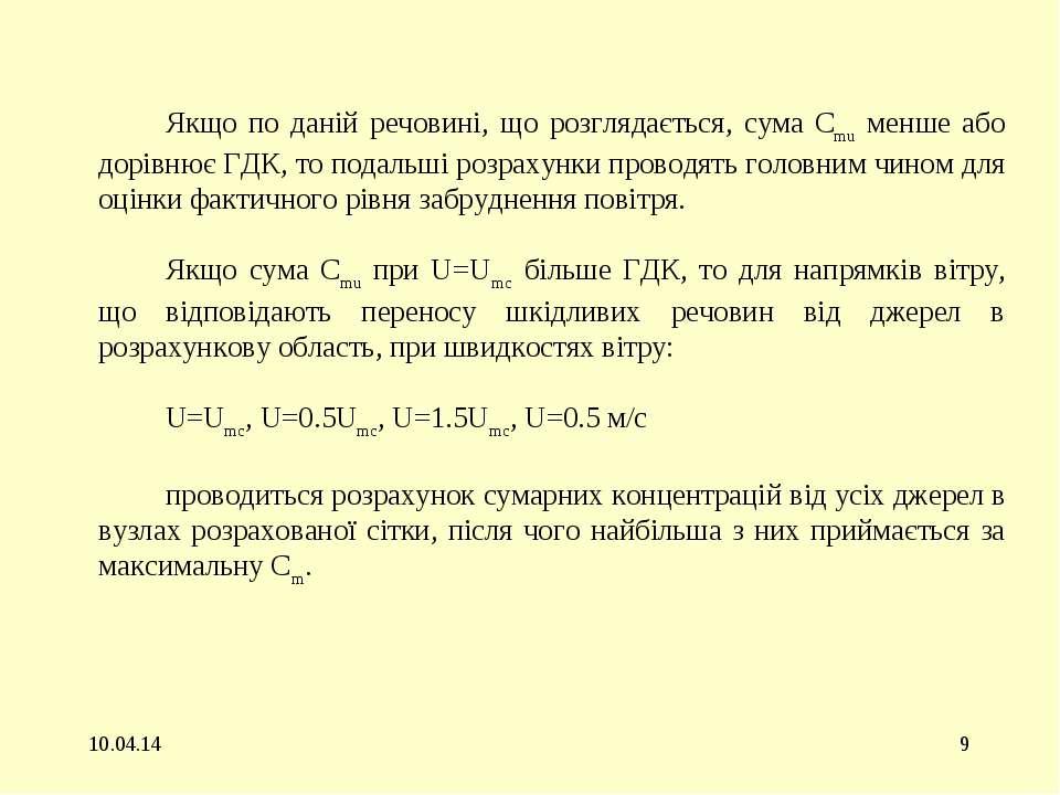 * * Якщо по даній речовині, що розглядається, сума Сmu менше або дорівнює ГДК...