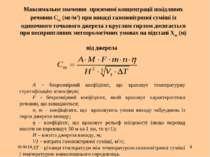 * * Максимальне значення приземної концентрації шкідливих речовин Сm (мг/м3) ...
