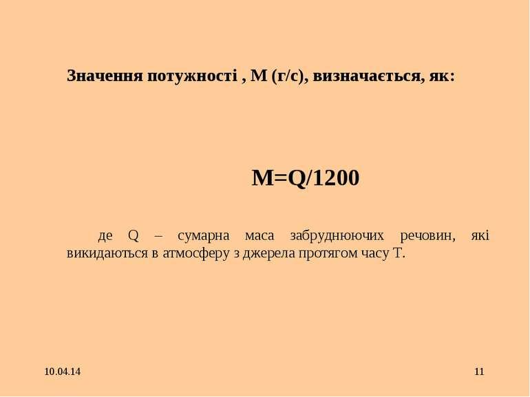 * * Значення потужності , М (г/с), визначається, як: М=Q/1200 де Q – сумарна ...