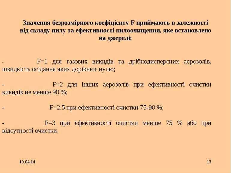 * * Значення безрозмірного коефіцієнту F приймають в залежності від складу пи...
